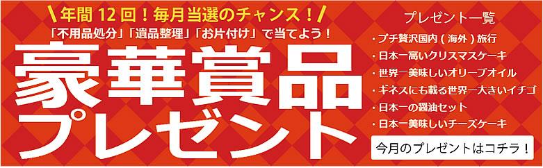 【ご依頼者さま限定企画】仙台片付け110番毎月恒例キャンペーン実施中!