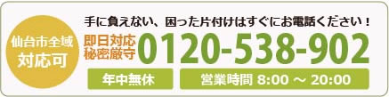 粗大ごみ、不用品回収「仙台市全域即日、年中無休対応」