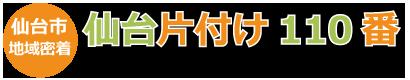 仙台市の不用品回収、粗大ごみ処分でお困りなら仙台片付け110番へ